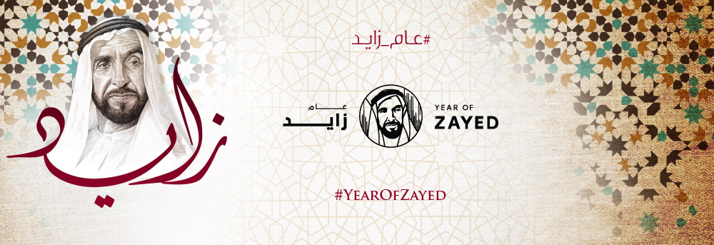 YEAR OF ZAYED'S vision celebration 2018